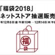 【福袋2018】ネッ…
