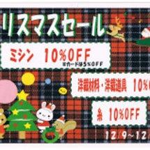☆クリスマスセール開…