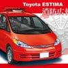 1月新製品エスティマ消防広報車を解説!の画像