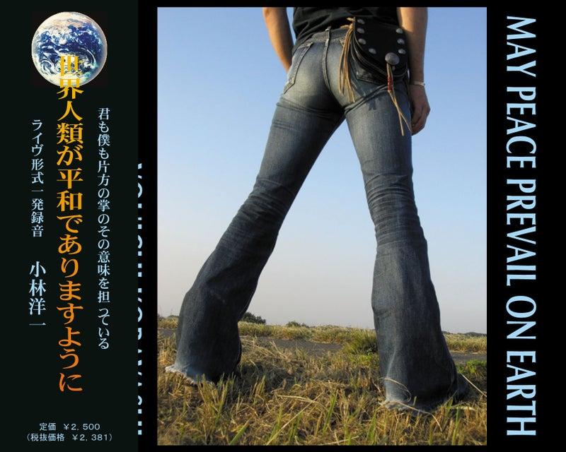 【残り僅か】小林洋一 3rd CDアルバム「世界人類が平和でありますように」