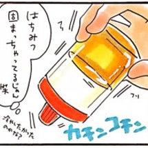 エッセイ漫画「タカさ…