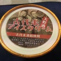 古代米アイスクリーム…
