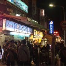 美味しい台湾2  士…