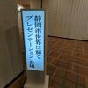 静岡市のプレゼンへご招待~プレゼン編~@東京プリンスホテルの画像