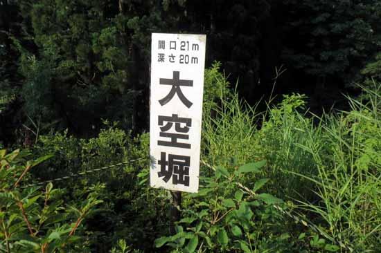 【写20】樺沢城