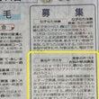 上毛新聞に掲載「実家…
