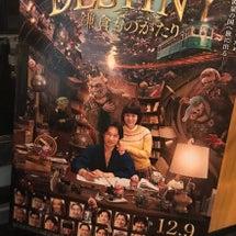 DESTINY 鎌倉…