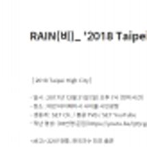 RAIN(ピ)「20…