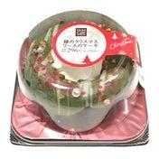 【ローソン】かわいすぎる☆緑のクリスマスリースのケーキ