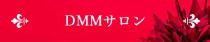 DMMサロン