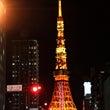 見上げれば東京タワー