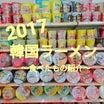 【韓国ラーメン】2017年食べたもの紹介♥