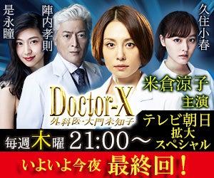 ドクターX最終回