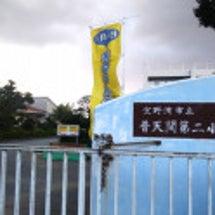 あさチャン!「沖縄で…