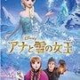 映画「アナと雪の女王…