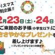 【イベント】12月2…