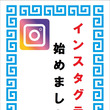 Instagramは…