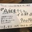 【ほん田niji】昼…