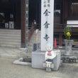 四国霊場・金倉寺の歴…