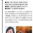 ■伊勢丹新宿OTOM…