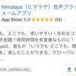 音声配信アプリ『ヒマ…
