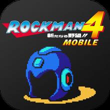 ロックマン 4 モバイル