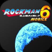 ロックマン 6 モバイル