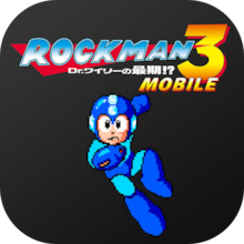 ロックマン 3 モバイル