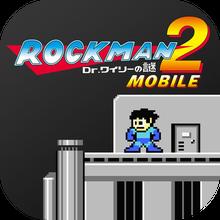 ロックマン 2 モバイル