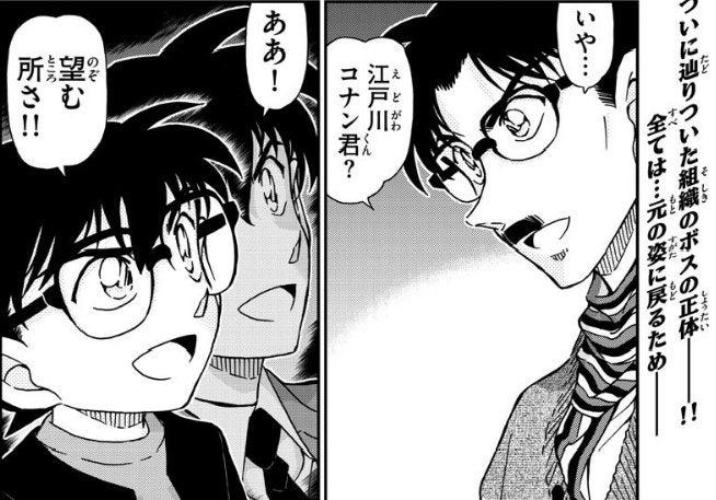 真夜士郎のオールブログ名探偵コナン あの方の正体は烏丸蓮耶!? コナンは長期休載へ…。