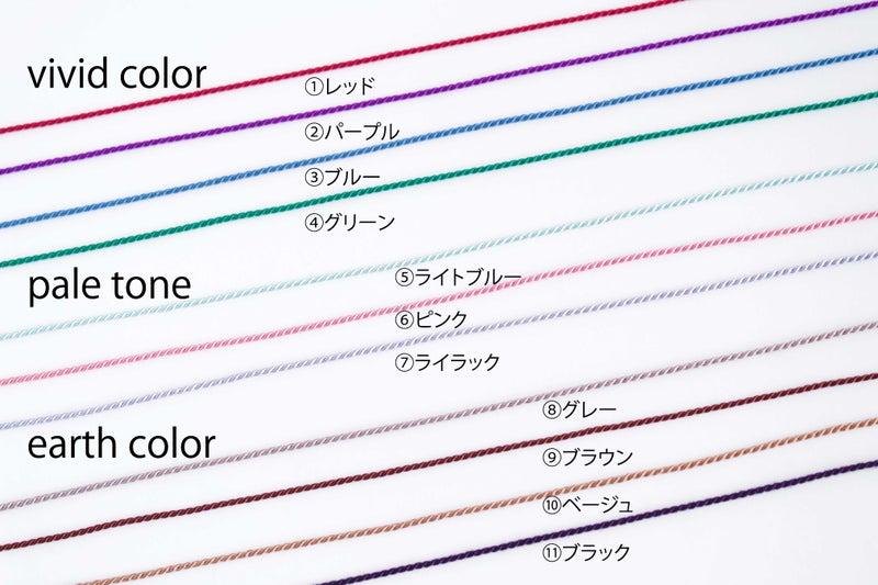 シルクコード11色