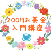 【満席御礼】ZOOM…