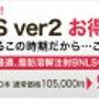 BNLS 30本で9…