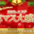 神7エステクリスマス…