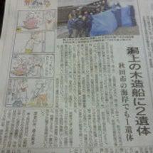 北朝鮮漂着船×秋田県…