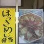 ほっき飯弁当受付!(…