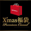 クリスマス福袋発売開…