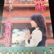 鹿島神宮初詣ポスター