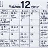 ヒサ絵ライブ情報★12/15~12/31まで★の画像
