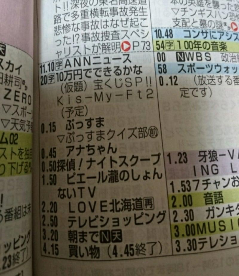 北海道 番組表