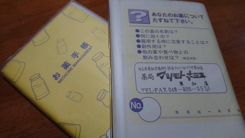 お薬手帳①