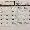 ヒサ絵スケジュール2018の画像