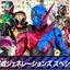 年末年始は平成ジェネレーションズ スペシャルマッチ(^。^)♪