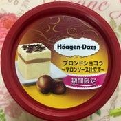 ローソン限定・ハーゲンダッツ ブロンドショコラ 〜マロンソース仕立て〜