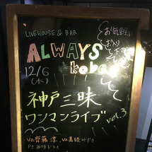 神戸三昧3rdワンマ…