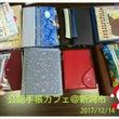 【開催報告】手帳カフ…