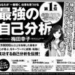 12/14の日経新聞…