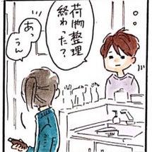エッセイ漫画「私が好…