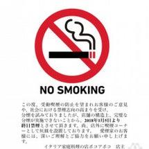 新年より店内禁煙のお…