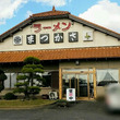まつかさ食堂(茨城県…
